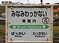 JR Soya-Main-Line Minami-Wakkanai Station-name signboard.jpg