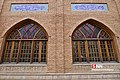 Jameh Mosque of Tabriz 2020-02-13 01.jpg