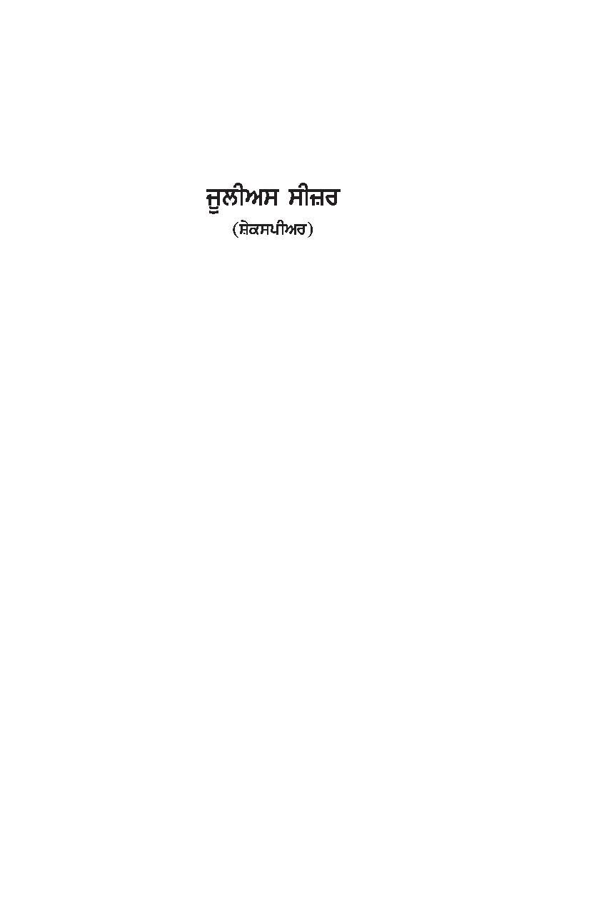 Page:Julius Ceasuer Punjabi Translation by HS Gill pdf/2 - Wikisource