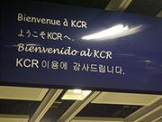 KCR East Tsim Sha Tsui station (2).jpg