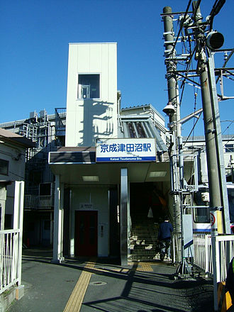 Keisei Tsudanuma Station - The north entrance in February 2007