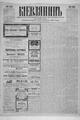 Kievlyanin 1898 108.pdf