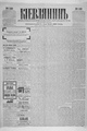 Kievlyanin 1898 129.pdf