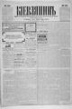Kievlyanin 1898 196.pdf