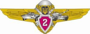 Awards and decorations of the Ukrainian Armed Forces