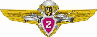 Awards and decorations of the Ukrainian Armed Forces - Image: Klas 2