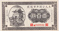 Kung-tsi-Bank of FengTien 奉天公濟平市銭號 1922.jpg