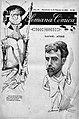 La Semana Cómica, 8 de febrero de 1889, de Escaler y Mecachis.jpg