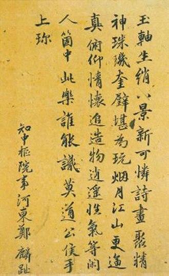 Jeong In-ji - Letters of Jeong In-ji
