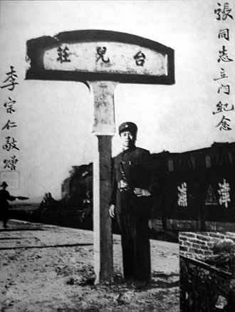Li Zongren - Li Zongren posing after the successful defense of Tai'erzhuang.