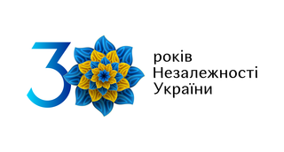 Logo 30 Years Independence of Ukraine (UKR).png