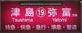 MT-Meitetsu Nagoya Station-Boarding point of Platform No.1 for Tsushima.JPG