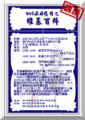 Macau Wiki Semi 01 Poster.png