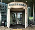 Machida City Central Library Ent.jpg