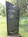 Mass Grave of Soviet soldiers 2, Brailivka, Onufriivka Raion (2019-06-09) 02.jpg