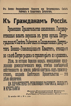 Military Revolutionary Committee - Facsimile of the Petrograd Military Revolutionary Committee proclamation of the disbanding of the Russian Provisional Government