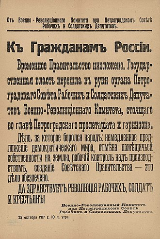 Russian Provisional Government - Milrevcom proclamation about the overthrowing of the Provisional Government