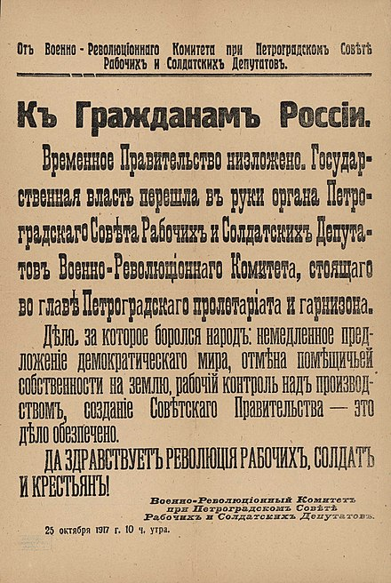 Petrograd Milrevcom proclamation about the deposing of the Russian Provisional Government Milrevkom proclamation.jpg