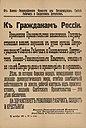 Milrevkom proclamation.jpg