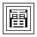 Mimasu no Naka ni Ikazuchi.jpg