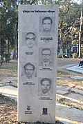 Monument of martyred teachers and officials of Dhaka University in liberation war 1971 (2).jpg