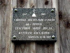 Morochów - Commemorative panel of Operation Vistula on the orthodox church of Morochów
