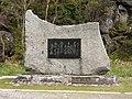 Mount Akagi Kamigami-koe-no-hi monument.jpg