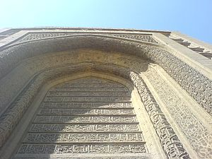 Mustansiriya Madrasah - Mustansiriya school, main entrance