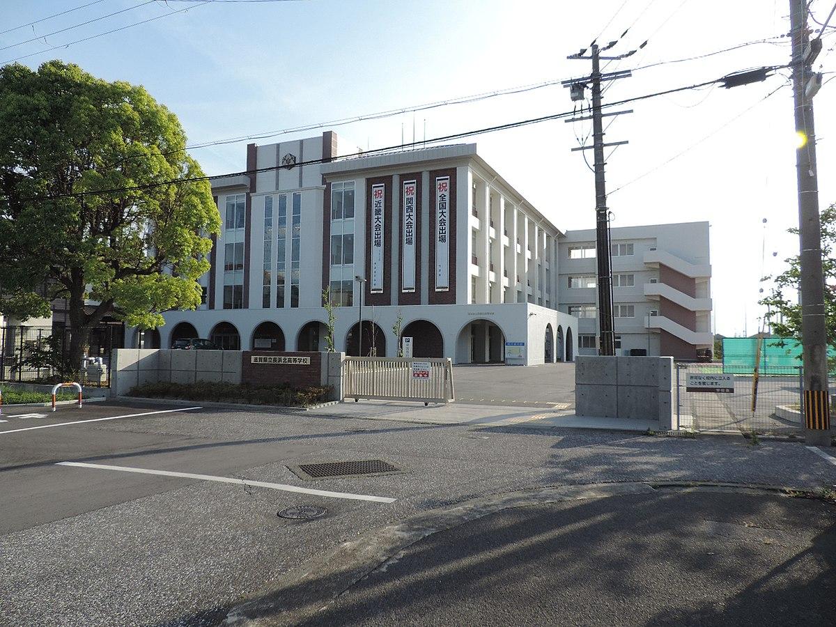 長浜北高等学校