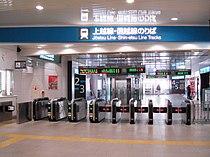 Nagaoka Station Main Gate(Local).JPG