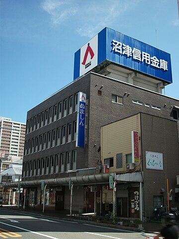沼津信用金庫の本店