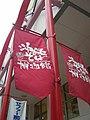 Okinawa soba museum sign by jetalone.jpg