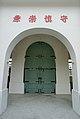 Old Chiayi Prison, inside of front gate (Taiwan) 01.JPG