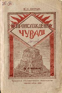 https://upload.wikimedia.org/wikipedia/commons/thumb/0/06/On_Chuvash_ethnogesesis.jpg/220px-On_Chuvash_ethnogesesis.jpg