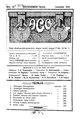 PDIKM 693-12 Majalah Aboean Goeroe-Goeroe Desember 1928.pdf