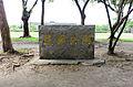 Park Sign Stone of Minquan Park 20150724.jpg