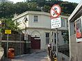 Peak Tramways Co. Ltd.No. 1 Lugard Road, The Peak.JPG