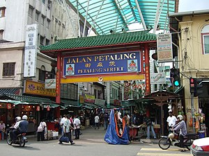 "Petaling Street - Today a ""Green Dragon"" covers Petaling Street."