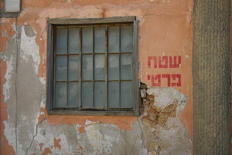 שכונת נוה צדק בתל אביב