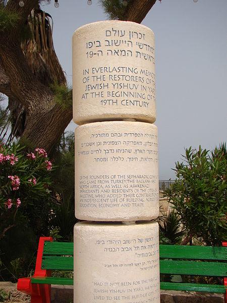 עמוד הנצחה למחדשי הישוב היהודי ביפו במאה 19