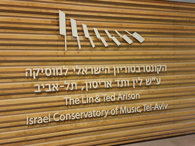 קונסרבטוריון תל אביב
