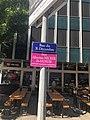 Plaque de rue temporaire Albertine Necker de Saussure à Genève 01.jpg