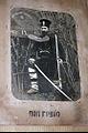 Pop-Gruyo-Banski-1876--photo.jpg