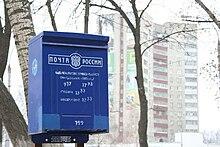 Cassetta postale della Počta Rossii