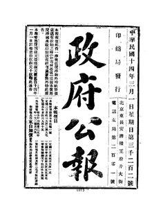 ROC1925-03-01--03-15政府公报3202--3216.pdf