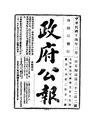 ROC1925-03-01--03-15政府公報3202--3216.pdf