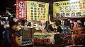 Raohe St. Night Market (5438198718).jpg