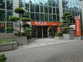 Renai Branch, Taiwan Business Bank 20181006.jpg
