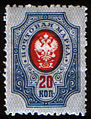 Russia stamp 1903 20k.jpg