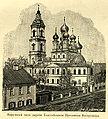 SPb Vo Blagoveschtnskaia cerkov 1900-e 001.jpg